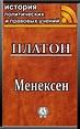 Menexenus by Plato   NOOK Book (eBook)   Barnes & Noble®