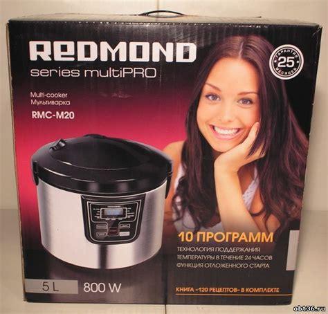 хлебопечка Redmond RBM-M1900