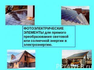 Солнечная энергия и ее использование . статья в журнале молодой ученый