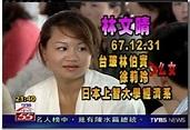 PDF 「I」八卦: 20年前 沈時華曾為台玻總經理林伯實未婚生女
