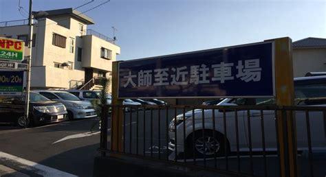 西新井 大師 駐 車場