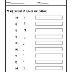 free worksheets matras words with आ ki matra learn
