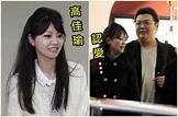 認了! 美女議員高嘉瑜戀愛ing - 華視新聞網