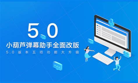 OBS弹幕助手5.5.1 (全新改版) - OBS插件 - 小葫芦