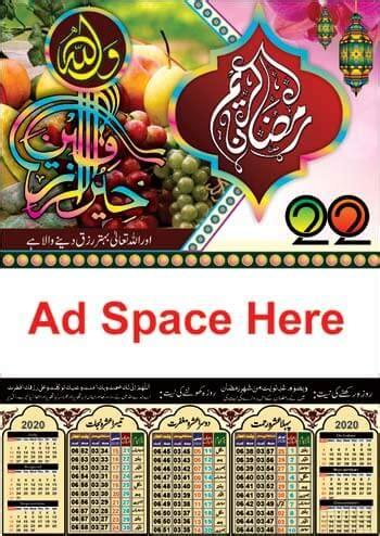 ramadan kareem calendar design  coreldraw template cdr