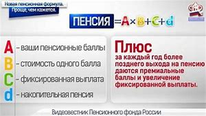 как рассчитать пенсий в казахстане мвд