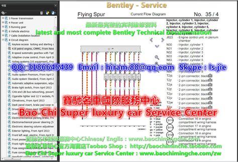 service manuals schematics 2010 bentley continental super instrument cluster full set bentley workshop workshop manual wiring diagram update to 2017 year bentley technical