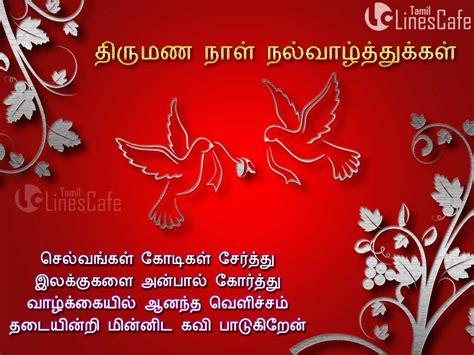 happy wedding anniversary wishes tamil tamillinescafecom