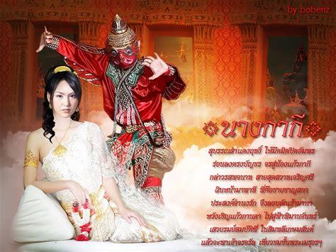 เรื่อง กากี - วรรณคดีไทย