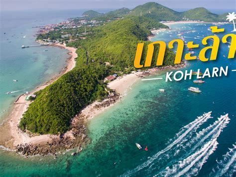 เกาะล้าน - Pattaya Calendar