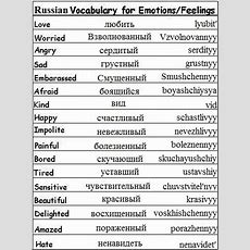 Russian Vocabulary For Emotions And Feelings  Learn Russian  Importance Of Russian Pinterest