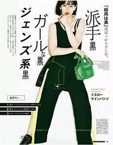 ViVi September 2018 Issue [Japanese Magazine Scans ...