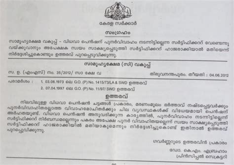 widow pension certificate  attested