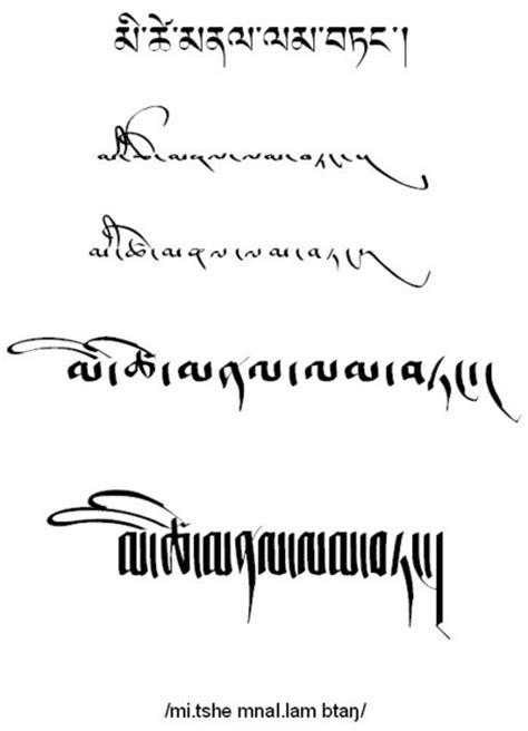 Traduction En Tibétain Pour Tatouage (page 5) Forum
