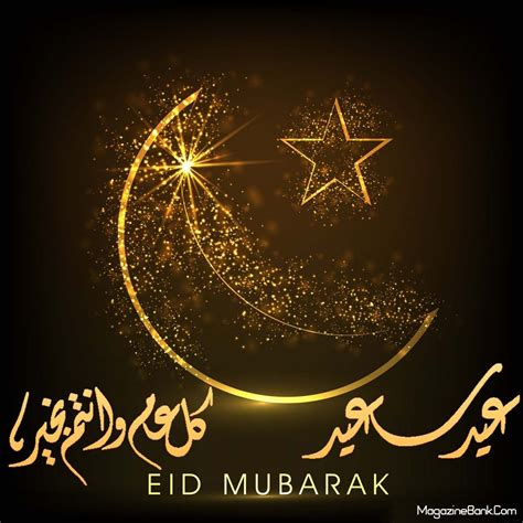 Eid Wishes Picture by Eid Mubarak 2015 Images And Hd Wallpapers Free