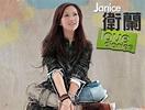 managerr: Janice Vidal - Love Diaries - 2010
