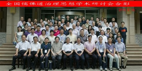 research center of confucianism buddhism taoism and