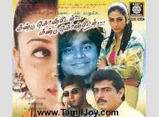 Kandukonden Kandukonden 2000 Tamil MP3 Songs Free Download