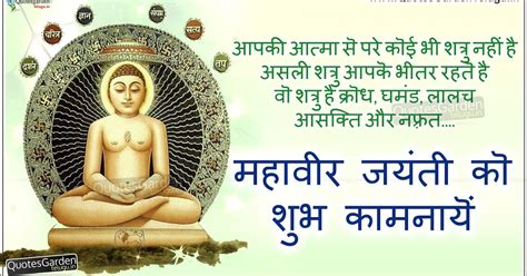 mahaveer jayanti  quotes messages  hindi