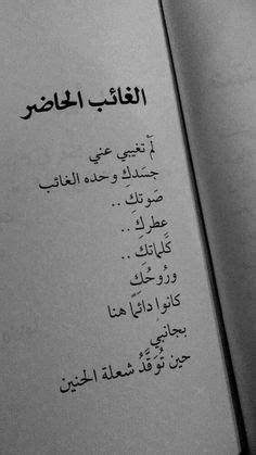 46 idées de أقوال وحكم عن الحب   citation, apprendre l