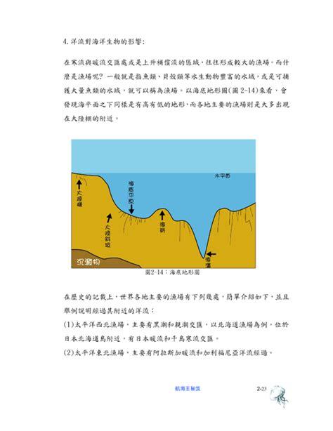 The hong kong asian film festival is a showcase of new asian films. http://ebook.slhs.tp.edu.tw/books/slhs/1/ 航海王秘笈The Secret of Naval Heroes