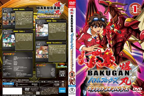 List Of Bakugan Battle Brawlers Gundalian Invaders Dvds