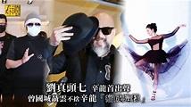 劉真頭七辛龍首出聲 曾國城聶雲不捨他「痛成這樣」 - YouTube