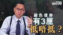 【馮振超-What News?】銀色債券有3厘 抵唔抵? - YouTube