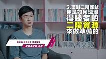 【得勝者文教-再戰重考班】陳以倫 師大附中 慈濟醫學 - YouTube