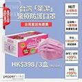 #Pepperkoko 台灣製造「萊潔粉紅色口罩」 - Jetso Today