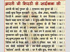 Shirdi Sai Baba Aarti, Om Sai Ram