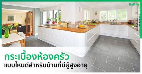 กระเบื้องห้องครัวแบบไหนดีสำหรับบ้านที่มีผู้สูงอายุ