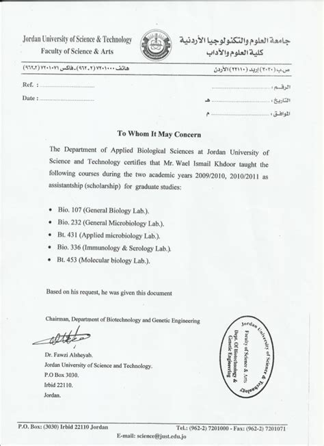 teaching experience letter