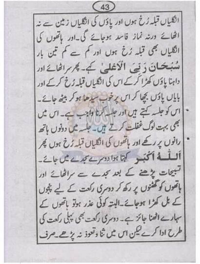 Urdu Tahiri Qasim Namaz Barkat Molana Gabol