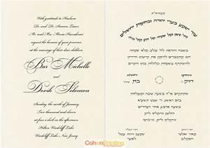 bar dovik wedding invitation custom wedding bar With wedding invitations hebrew text