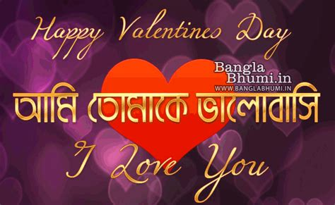 Animated Happy Valentines Day Wallpaper - happy valentines day bengali animated wishing wallpaper