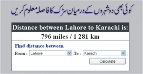 find road distance cities interesting information collection