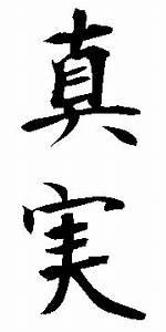 Truth - Others - Japanese Kanji Images