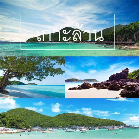 เกาะล้าน จังหวัดชลบุรี สถานที่เที่ยวสุดฮิตชลบุรี