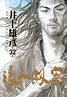 日本青年漫畫--井上雄彥的*浪人劍客*又來了~~@ 諸緣來去何增減?笑擁斜陽照海天。。。|PChome 個人新聞台