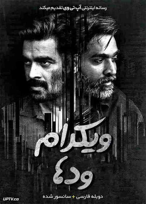 دانلود فیلم Vikram Vedha 2017 دوبله فارسی – ویجی ستوپاتی ، شرادها