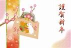 ねずみの絵馬と梅の花/2020年/年賀状テンプレート素材 – 年賀状桜屋