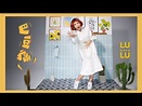 Lulu 黃路梓茵 -《巴豆痛》Official Music Video - YouTube