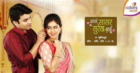 color tv serial colors marathi tv serials search engine at search