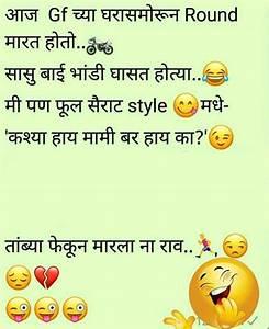 Girl friend joke marathi - Marathi Suvichar