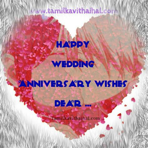 beauiful married couple greeting wedding day anniversary blessing wishes  tamil image