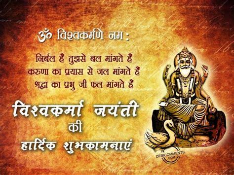 Happy Vishwakarma Day Jayanti Puja Wishes Greeting Cards