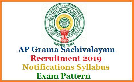 ap grama ward sachivalayam notifications  syllabus
