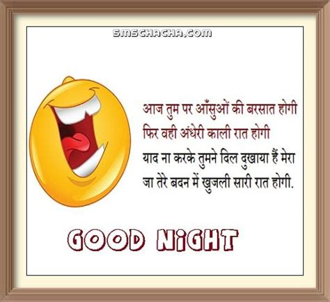 funny good night  message hindi  wallpaper