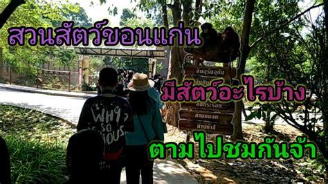 เที่ยวสวนสัตว์ขอนแก่น - YouTube